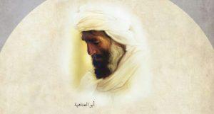 أبو العتاهية - قصة حياة أبو العتاهية شاعر الزهد في العصر العباسي