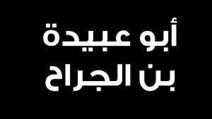 أبو عبيدة بن الجراح