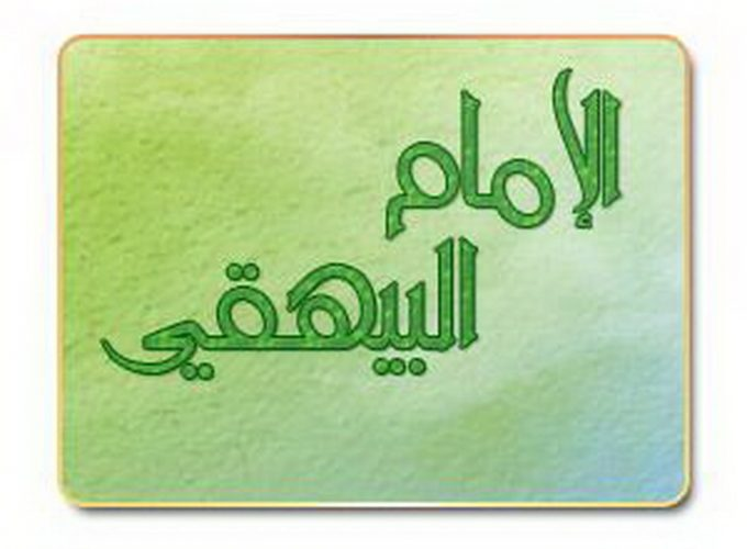 الإمام البيهقي