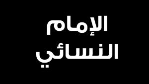 الإمام النسائي