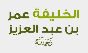 عمر بن عبد العزيز