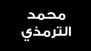 محمد الترمذي