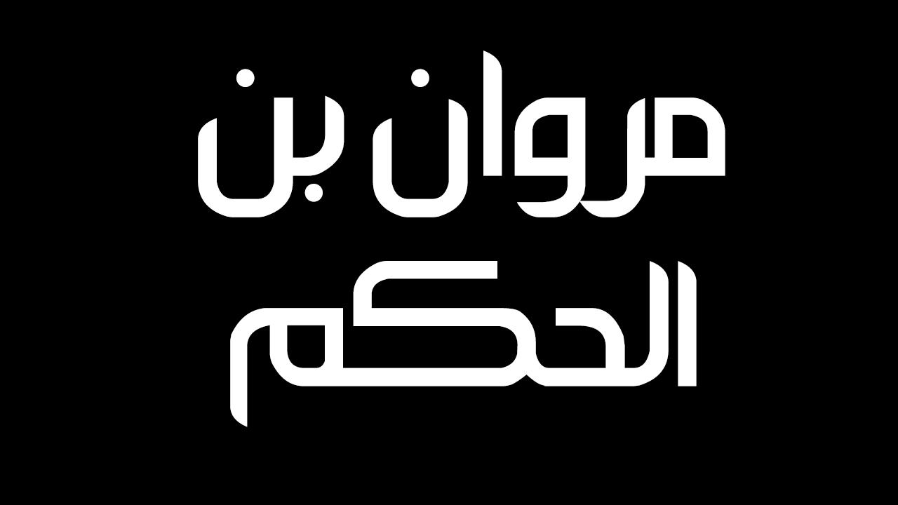 مروان بن الحكم