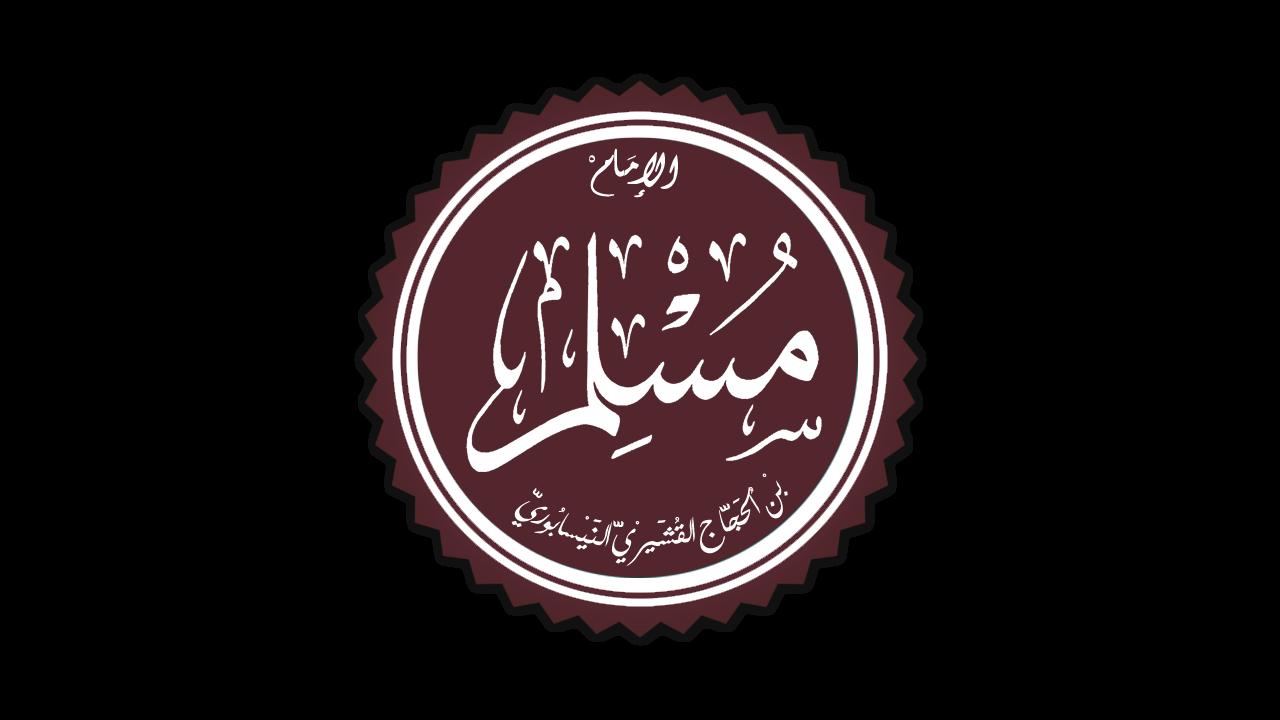 مسلم بن الحجاج