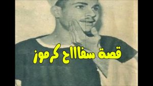 سعد اسكندر