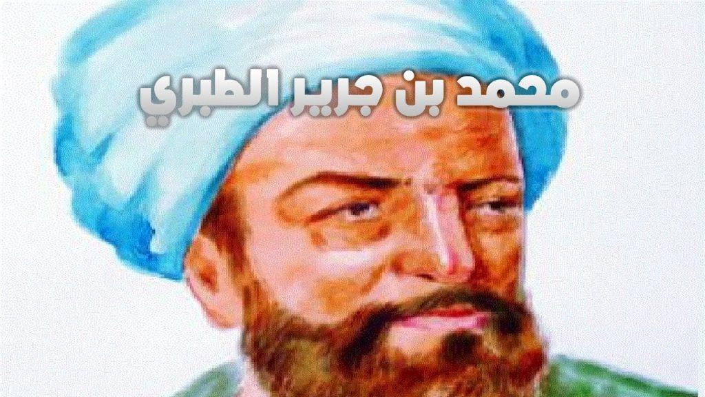 محمد بن جرير الطبري