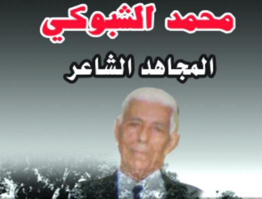 محمد الشبوكي