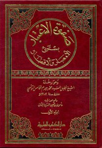 محمد بيرم الخامس