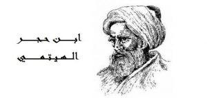 ابن حجر الهيتمي