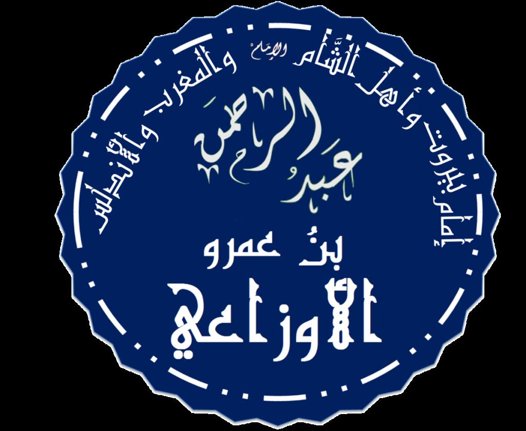 عبد الرحمن الأوزاعي