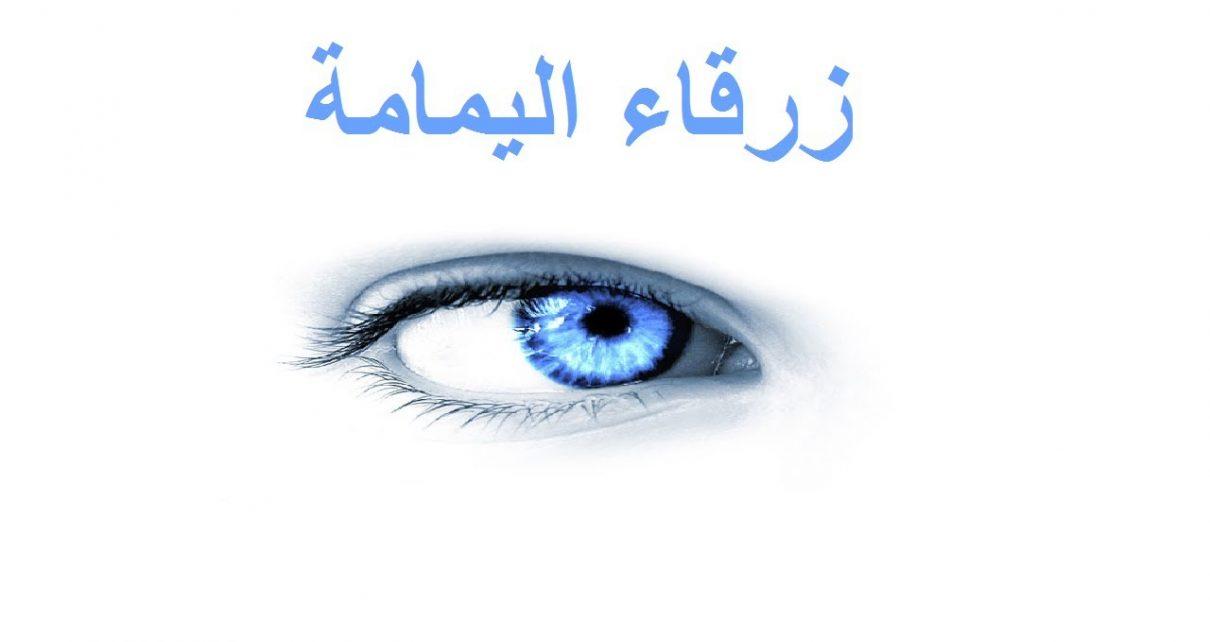زرقاء اليمامة