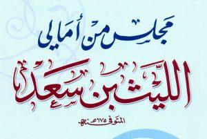 الليث بن سعد
