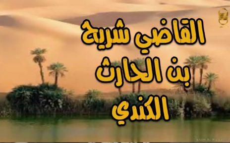 شريح القاضي