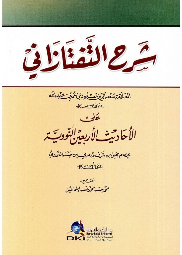 سعد الدين التفتنازي