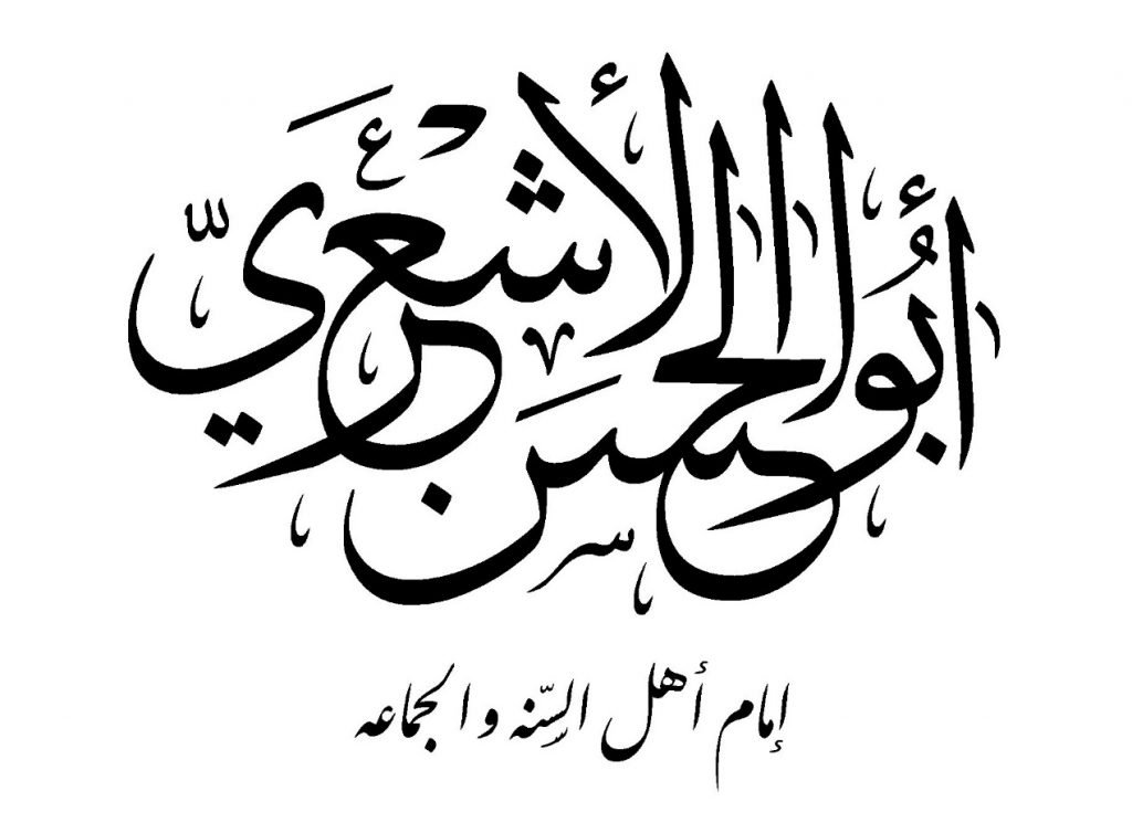 أبو الحسن الأشعري