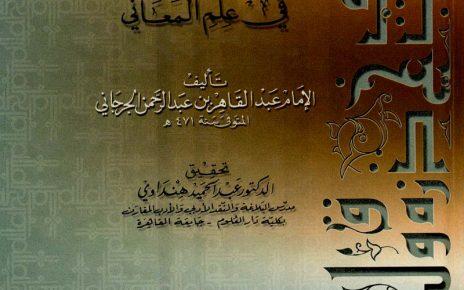 عبد القاهر الجرجاني