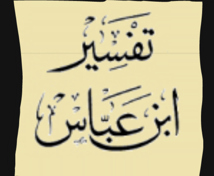 ابن عباس