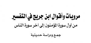 عبد الملك بن عبد العزيز بن جريح