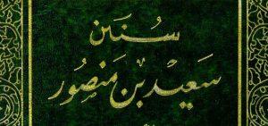 سعيد بن منصور