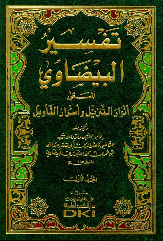 عبد الله بن عمر البيضاوي