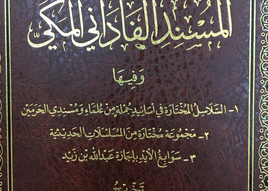 محمد ياسين الفاداني