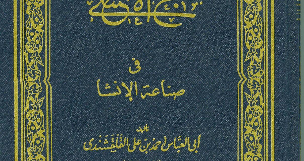 أبو العباس القلقشندي
