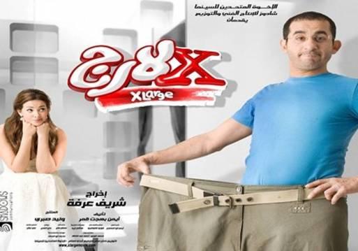 إكس لارج الفيلم الكوميدي المصري المميز الحائز على عدة جوائز للنجم