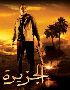 فيلم الجزيرة