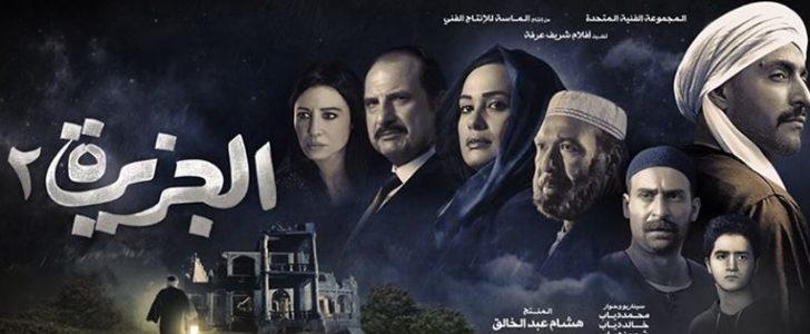 فيلم الجزيرة 2