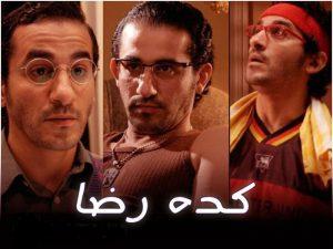 فيلم كدة رضا