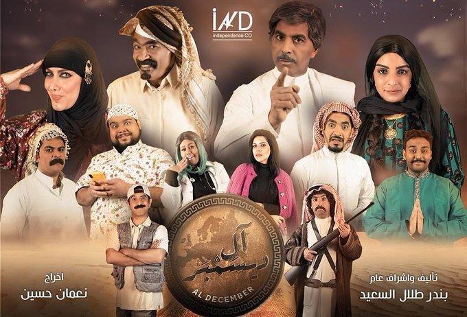 مسلسل آل ديسمبر قصة المسلسل الكوميدي الكويتي باللهجة البدوية نجومي